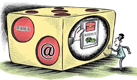 微信建群打麻将发红包违法吗?追诉标准是什么?